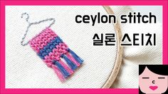 ceylon stitch 뜨개질 같은 프랑스자수 실론스티치 embroidery