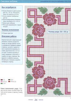 Cross Stitch Charts, Cross Stitch Patterns, Latch Hook Rugs, Swedish Weaving, Graph Paper, Rug Hooking, Cross Stitching, Needlepoint, Hand Embroidery
