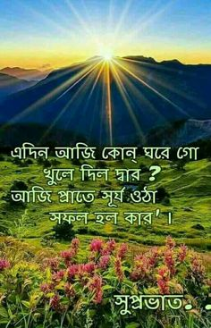 We all have much to rejoice about! Cute Good Morning, Good Morning Messages, Good Morning Greetings, Good Morning Wishes, Good Morning Quotes, Happy Sabbath, Good Morning Images Download, Bangla Quotes, Morning Pictures
