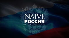 NAÏVE - RUSSIA TOUR - 2015