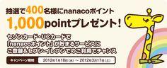 セゾンカード・UCカードで「nanaco」にチャージ!! nanacoポイントプレゼント