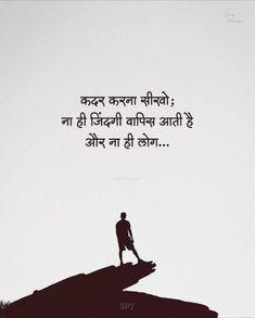 #SP7Hindi #HindiStatus #Suvichar #Shayari #Motivation #HindiQuotes Good Morning Friends Quotes, Good Morning Image Quotes, Good Morning Hindi Messages, Morning Prayer Quotes, Morning Wishes Quotes, Very Inspirational Quotes, Motivational Picture Quotes, Cute Attitude Quotes, Good Thoughts Quotes