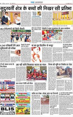 Gaya ePaper:Gaya Newspaper,Gaya Hindi ePaper,Newspaper of Gaya - Jagran ePaper