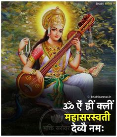 Regular chanting of improves speech, memory and concentration in studies. mantra has the power to dispel ignorance and confusion and bestow intelligence to the chanter. Saraswati Vandana, Saraswati Mata, Saraswati Goddess, Kali Goddess, Rudra Shiva, Shiva Shakti, Vedic Mantras, Hindu Mantras