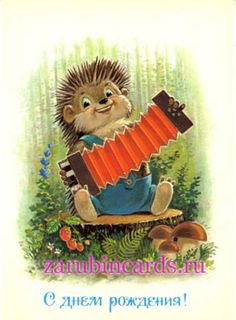 A Eafd Ac Aea Birthday Postcards Vintage Cards Jpg 236x320 Happy In Russian