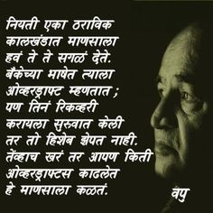 Morning Inspirational Quotes, Morning Quotes, Me Quotes, Qoutes, Beautiful Flowers Wallpapers, Marathi Quotes, Aesthetic Wallpapers, Marathi Calligraphy, Poems