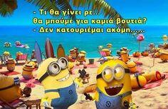Η ΔΙΑΔΡΟΜΗ ®: Καλοκαιρινά σχόλια.... Minion Jokes, Minions, Funny Greek, Funny Statuses, One Liner, Greek Quotes, Laugh Out Loud, Funny Photos, The Funny