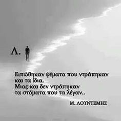 Brainy Quotes, Smart Quotes, Wise Quotes, Poetry Quotes, Wattpad Quotes, Something To Remember, Greek Words, Quotes And Notes, Greek Quotes