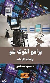 تحميل كتاب برامج التوك شو وإعلام الأزمات Pdf محمود أحمد لطفي Book And Magazine Books Gym