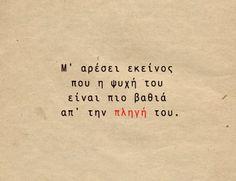 Νίτσε Word 2, Perfect People, Girl Reading, Tag Photo, Greek Quotes, Great Words, Live Love, Story Of My Life, True Words