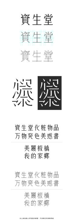 SHISEIDO Font Practice 資生堂書體仿作 on Behance Typography Fonts, Typography Logo, Word Design, Layout Design, Asian Font, Chinese Typography, Chinese Logo, Chinese Style, Poster Fonts