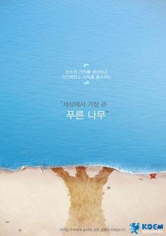 해양환경 광고공모전 - Google 검색