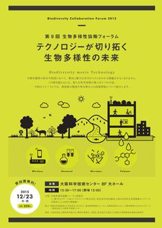 BD協働Forumチラシ表 Box Design, Flyer Design, Layout Design, Design Poster, Print Design, Graphic Design, B 13, Japan Design, Advertising Poster
