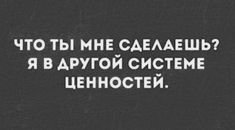 (1088) Входящие — Рамблер/почта Aura Reading, Truth Of Life, Mind Tricks, Queen Quotes, My Mood, Good Thoughts, Famous Quotes, Sarcasm, Quotations