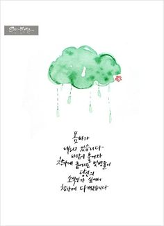 Korean Handwriting, Korean Art, Watercolor Cards, Caligraphy, Cover Design, Wise Words, Doodles, Abstract, Drawings