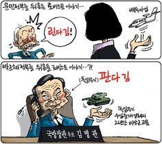 린다 김, 판다 김