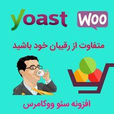 Yoast SEO یا یوست سئو یکی از برترین افزونه های سئو وردپرس می باشد . افزونه یوست سئو ووکامرس یکی از افزودنی های یوست سئو می باشد که میتوانید برای بهبود سئو فروشگاه خود استفاده کنید.