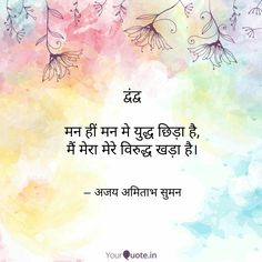 AJAY AMITABH SUMAN SPEAKS: अजय अमिताभ सुमन उवाच  #ajay_amitabh_suman #yqbaba #yqdidi #yqhindi #yqquotes #hindi #yqwriters  #yqpoetry Best Quotes, Life Quotes, Hindi Words, Gulzar Quotes, Gujarati Quotes, Zindagi Quotes, Heart Touching Shayari, Affirmation Quotes, One Liner