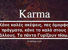 Οι 12 νόμοι του Κάρμα που μπορούν να αλλάξουν την πραγματικότητα σας Karma, Feeling Loved Quotes, Poem Quotes, Live Laugh Love, Greek Quotes, Positive Thoughts, Picture Quotes, Psychology, Advice