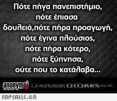 αστειες εικονες με ατακες Funny Bunnies, Greek Quotes, Just For Laughs, Funny Images, The Funny, Wise Words, Hilarious, Jokes, Wisdom