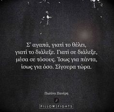 Greek Quotes, Qoutes, Love Quotes, How Are You Feeling, Advice, Thoughts, Motivation, Feelings, Memes