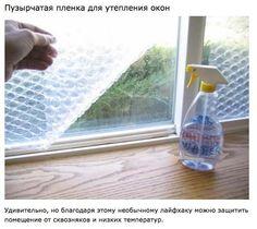 Пузырчатая пленка для утепления окон