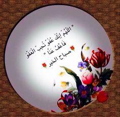 DesertRose ,;,Allahumma Aameen