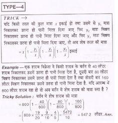 मिश्रण: Mixture Alligation Short Tricks in Hindi मिश्रण शार्ट ट्रिक्स Mixture Short Tricks Math Vocabulary, Maths, D Unit, Model Question Paper, Math Formulas, New Pins, Teaching Math, Math Lessons, Mathematics