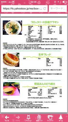 ブロッコリーの豆腐グラタン 玄米ブレッド 野菜餡どら焼き