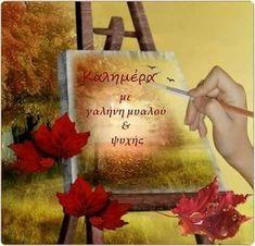 Greek Quotes, Good Morning, Mornings, Mom, Drawing, Night, Photography, Beautiful, Decor