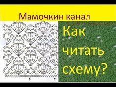 Как читать схемы вязания крючком Узор Веера - YouTube