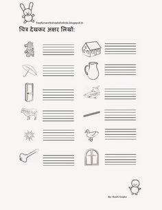 Free Fun Worksheets For Kids: Free Printable Fun Hindi Worksheets for Class KG…