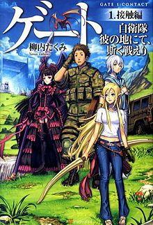 Gate light novel volume 1 cover.jpg