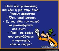Greek Memes, Funny Greek Quotes, Funny Texts, Funny Jokes, Have A Laugh, Funny Stories, Just Kidding, True Words, Funny Photos