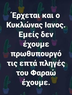 Stupid Funny Memes, Funny Quotes, Funny Greek, Greek Quotes, Out Loud, True Words, Quote Of The Day, Lol, Smile