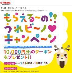 うれビ~ノ・キャンペーン 10,000円分のクーポンプレゼント