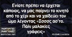 Stupid Funny Memes, Funny Quotes, Funny Shit, Greek Quotes, Funny Images, Favorite Quotes, Jokes, Advice, Lol