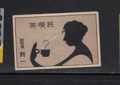 AE Old Matchbox   label  Japan  Patriotic  AGG140   Woman