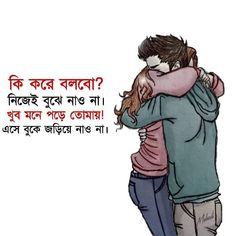 100 hindi quotes in english Love Quotes Photos, Life Quotes Pictures, Love Picture Quotes, Crazy Quotes, Liking Someone Quotes, Love Husband Quotes, Love Quotes For Him, Romantic Couple Quotes, Romantic Couples