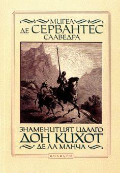 BÚLGARO. Don Quijote de la Mancha [título uniforme]. Edición de Colibri, 2001.  Primer capitulo: http://coleccionesdigitales.cervantes.es/cdm/compoundobject/collection/quijote/id/403/rec/1