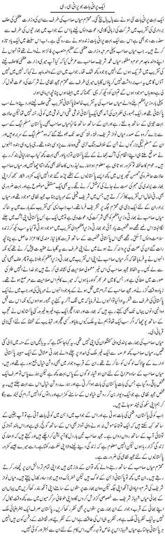 abdul qadir hassan9 Ek Purani Baat Jo Purani Hi Rahi by Abdul Qadir Hassan