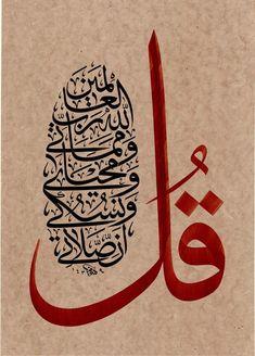 Persian Calligraphy, Arabic Calligraphy Art, Arabic Art, Calligraphy Alphabet, Calligraphy Writing, Arabic Design, Islamic Wall Art, Islamic Gifts, Coran