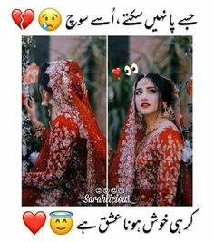 Love Poetry Images, Love Romantic Poetry, Beautiful Pakistani Dresses, Desi Wedding Dresses, Girly Things, Girly Stuff, Poetry Lines, Funny Couples, Heart Melting
