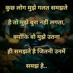 Best Hindi Shayari For WhatsApp status images Hindu Quotes, Shyari Quotes, Gita Quotes, Motivational Picture Quotes, Desi Quotes, Marathi Quotes, People Quotes, True Quotes, Words Quotes