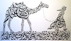 Ode+of+Labid++Arabic+calligraphy+print+by+EveritteBarbee+on+Etsy,+$44.00