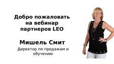 Слайды вебинара от 27. 09. 2016 Глобального Митинга Партнеров LEO, на русском языке