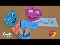 افكار المولد النبوي للاطفال بخطوات سهلة بالفيديو يمكنك صنع نشاط عن المولد النبوي الشريف للاطفال عبارة عن قلب هدية ت Ramadan Crafts Crafts Muslim Kids Crafts