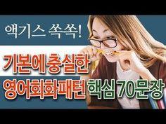 가장 기본적이고 필수적인 기초 영어회화 딱 100개, 배우기 10분이면 된다. 반복 연속재생, 영어가 안되면 덴뿌라 영어~ 스크립트 다운로드: http://mp3korea.net (각종자료/유튜브 게시판) 문장을 통째로 암기하기 좋게 구성하였습니다. 토익 대화문 대비, TOEIC,...