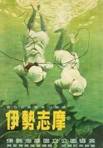 伊勢志摩国立公園協会/昭和30年代 天鉄局、近鉄