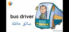Arabic Sentences, Learning Arabic, Bus Driver, Arabic Quotes, Vocabulary, Family Guy, Fictional Characters, Quotes In Arabic, Fantasy Characters